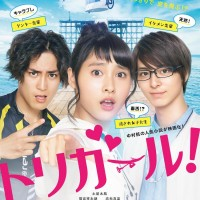 実写映画『トリガール!』あらすじ・キャスト【土屋太鳳主演!】