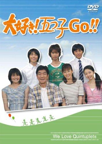 大好き!五つ子 GO!! [DVD]