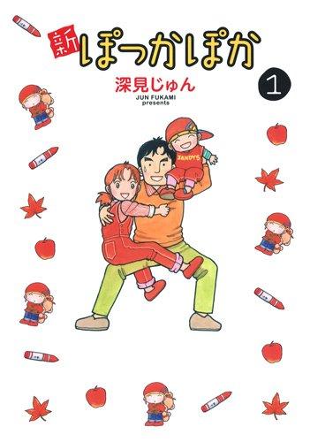 ぽっかぽか 1 (愛蔵版コミックス)