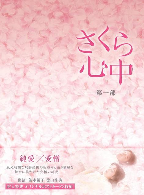 さくら心中DVD-BOX 第一部(6枚組)