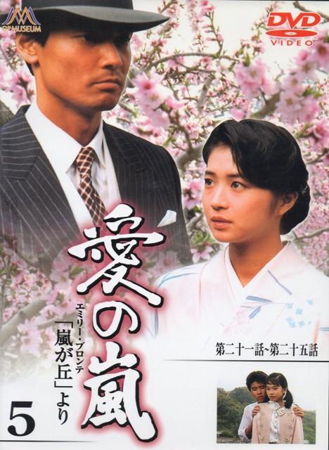 愛の嵐 第五巻 [DVD]