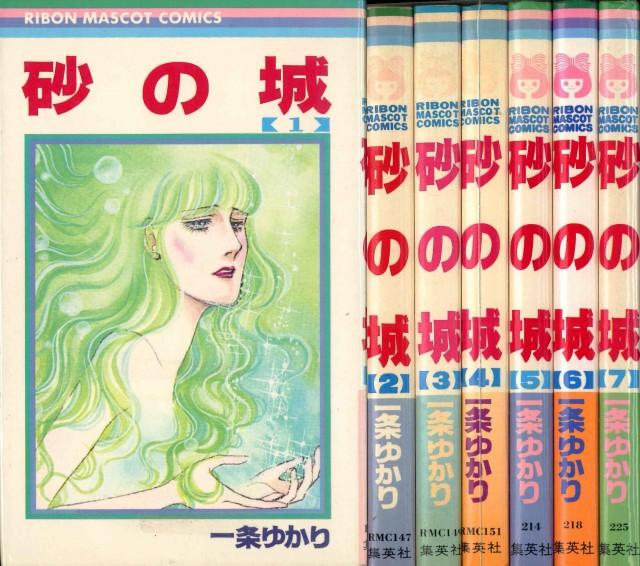 砂の城 コミックセット (りぼんマスコットコミックス) [マーケットプレイスセット]