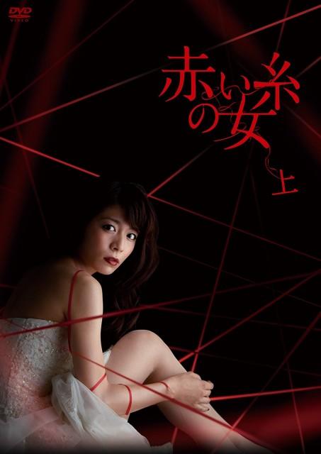 赤い糸の女 DVD-BOX 上