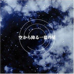 空から降る一億の星