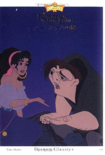 ノートルダムの鐘 (ディズニー・クラシックス)