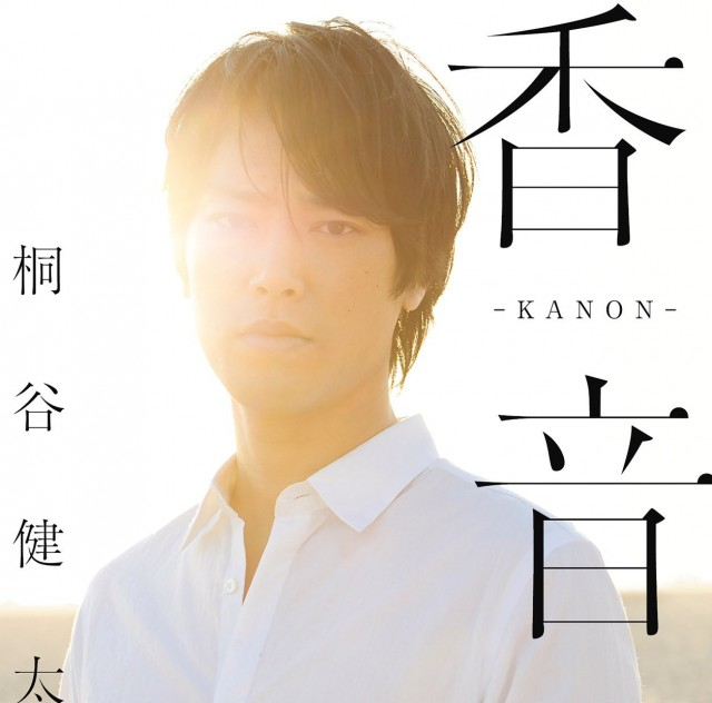 香音-KANON-(通常盤)