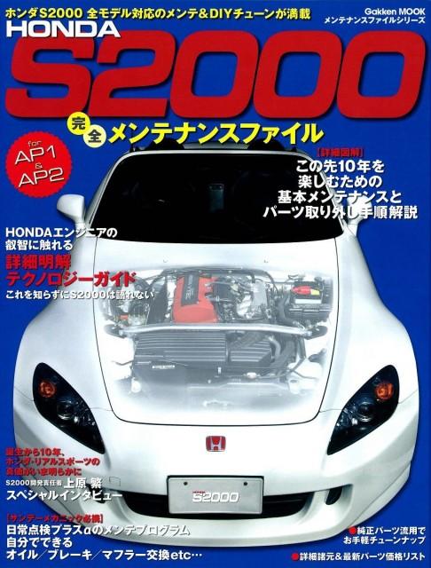 ホンダS2000