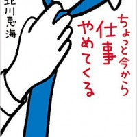 映画『ちょっと今から仕事やめてくる』あらすじ・キャスト【福士蒼汰主演】