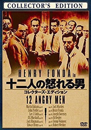 12人の怒れる男たち
