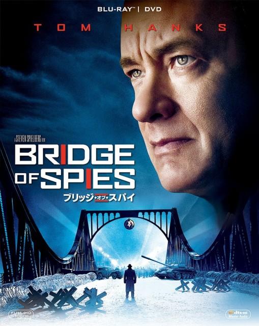 『ブリッジ・オブ・スパイ』