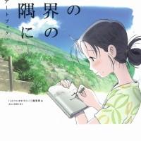 2016年おすすめ映画ランキングTOP24【邦画編】(暫定版)