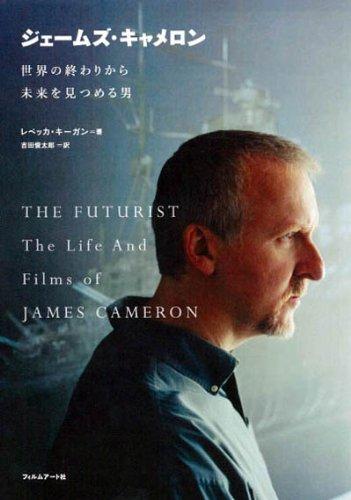 ジェームズ・キャメロン