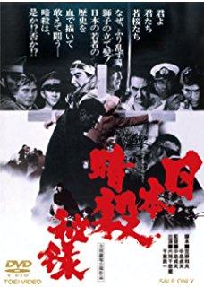日本暗殺浪人街