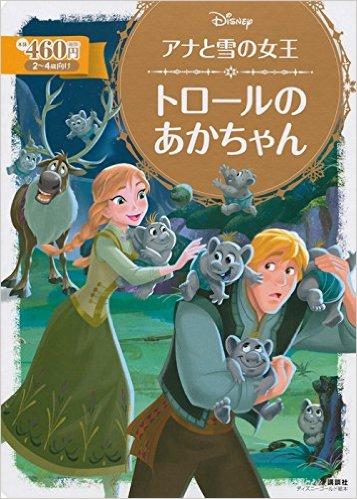 アナと雪の女王、トロールのあかちゃん