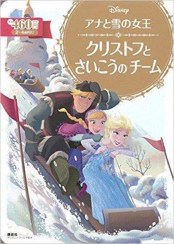 アナと雪の女王、クリストフとさいこうのチーム