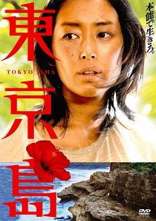 木村多江『東京島』
