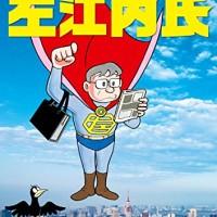 ドラマ『スーパーサラリーマン左江内氏(さえないし)』あらすじ・キャスト【堤真一主演】