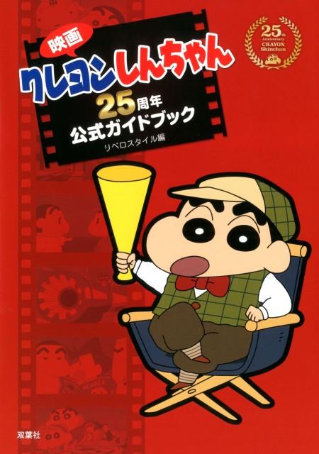 画クレヨンしんちゃん25周年公式ガイドブック