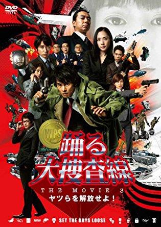 映画『踊る大捜査線』