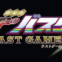 映画『黒子のバスケ LAST GAME』のあらすじ・キャラクター・声優情報まとめ