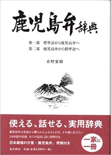 鹿児島弁辞典