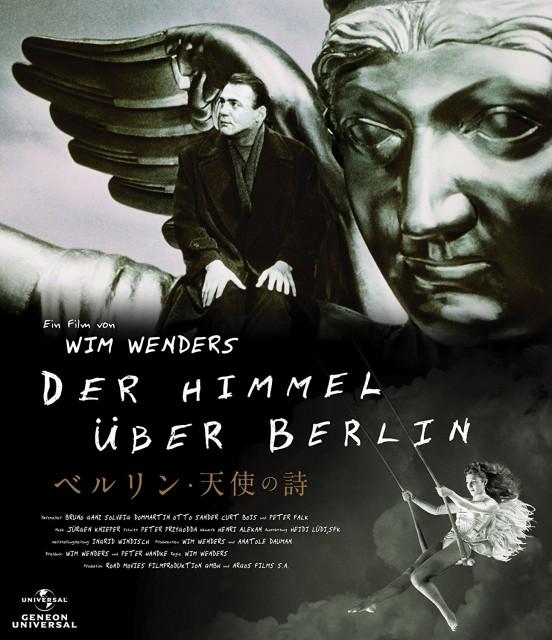 『ベルリン天使の詩』