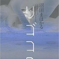 映画『ユリゴコロ』あらすじ・キャストまとめ【吉高由里子主演】