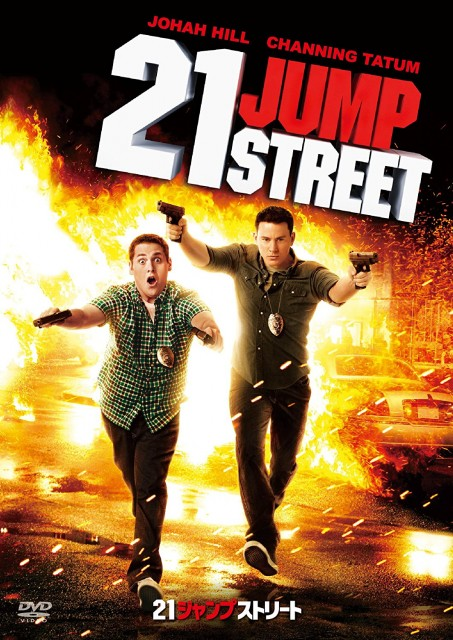 『21ジャンプストリート』
