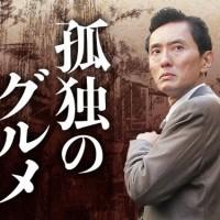 ドラマ『孤独のグルメ season1』のエピソードに料理を添えて紹介!