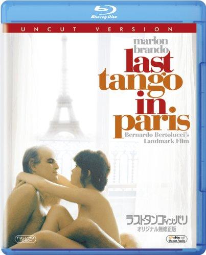 『ラストタンゴ・イン・パリ』