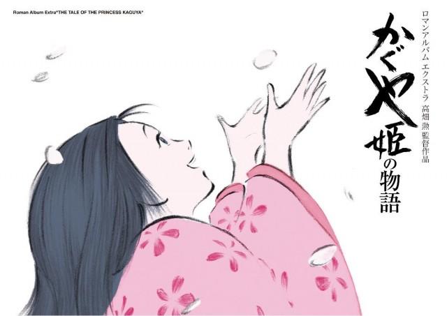 かぐや姫の物語 (ロマンアルバム)