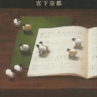 実写映画『羊と鋼の森』あらすじ・キャスト・最新情報【本屋大賞】