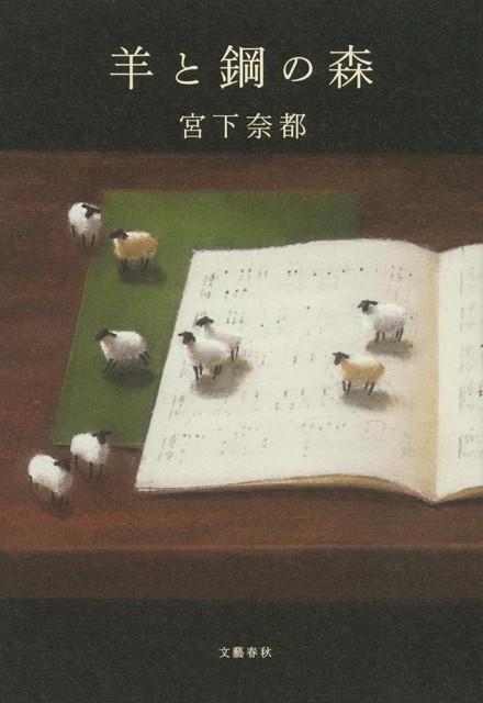 『羊と鋼の森』