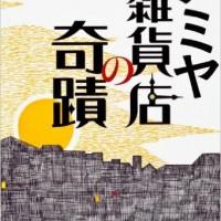 映画『ナミヤ雑貨店の奇蹟』あらすじ・キャストまとめ【東野圭吾×山田涼介】
