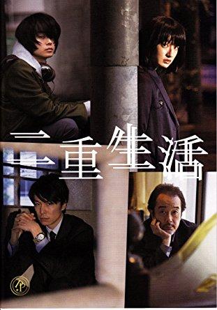 門脇麦、菅田将暉『二重生活』