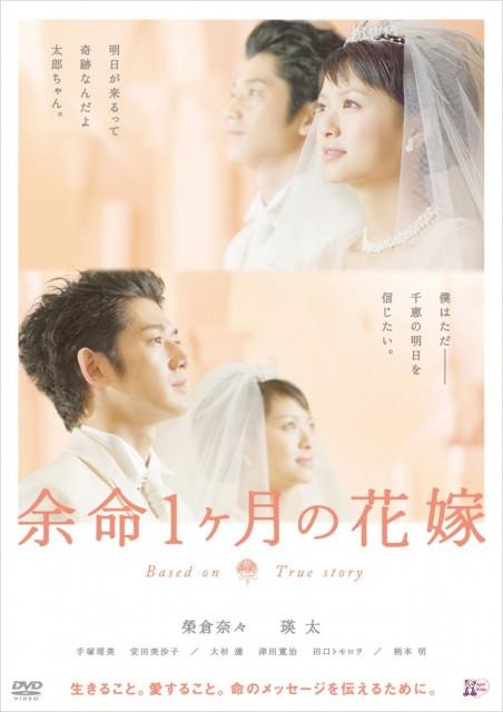 『余命一ヶ月の花嫁』