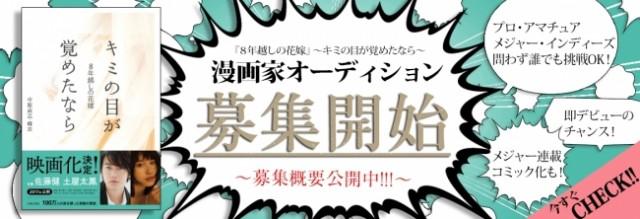 『8年越しの花嫁』漫画家オーディション