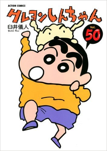 クレヨンしんちゃん(50)-アクションコミックス