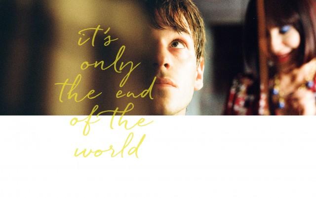 たかが世界の終わり