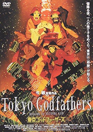 『東京ゴッドファーザー』
