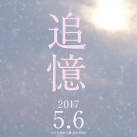 ©2017映画「追憶」製作委員会