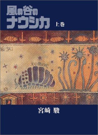 風の谷のナウシカ 豪華装幀本(上巻)