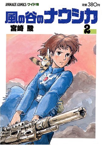 風の谷のナウシカ 2 (アニメージュコミックスワイド判)