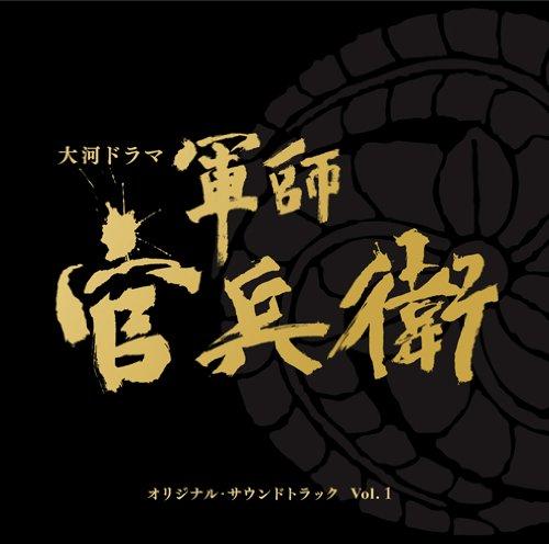 大河ドラマ 軍師官兵衛 オリジナル・サウンドトラック Vol.1