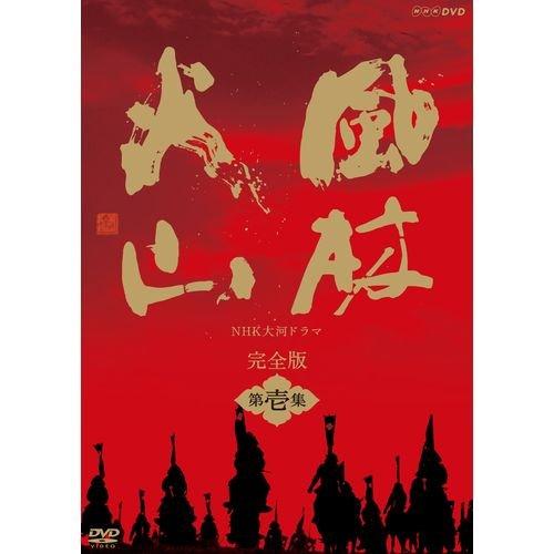 内野聖陽主演 大河ドラマ 風林火山 完全版 第壱集 DVD-BOX