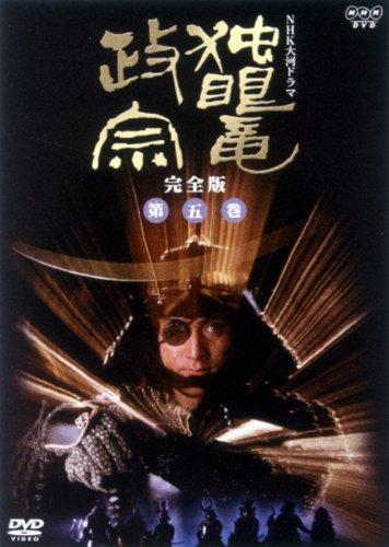 NHK大河ドラマ 独眼竜政宗 完全版 第五巻 [DVD]
