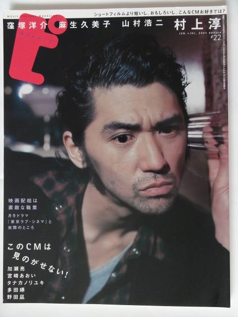 ピクトアップ#22 村上淳(表紙)