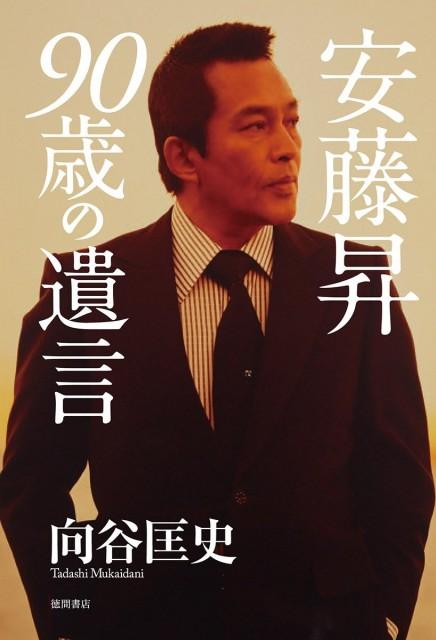 安藤昇、数奇な人生を生きた伝説の俳優の特集