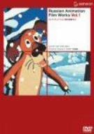 『ロシア・アニメーション傑作選集 Vol.1』DVD