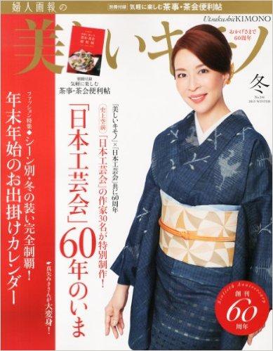 真矢ミキ 『美しいキモノ 2013年 12月号』